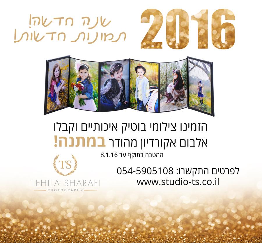 mivtza new 2016